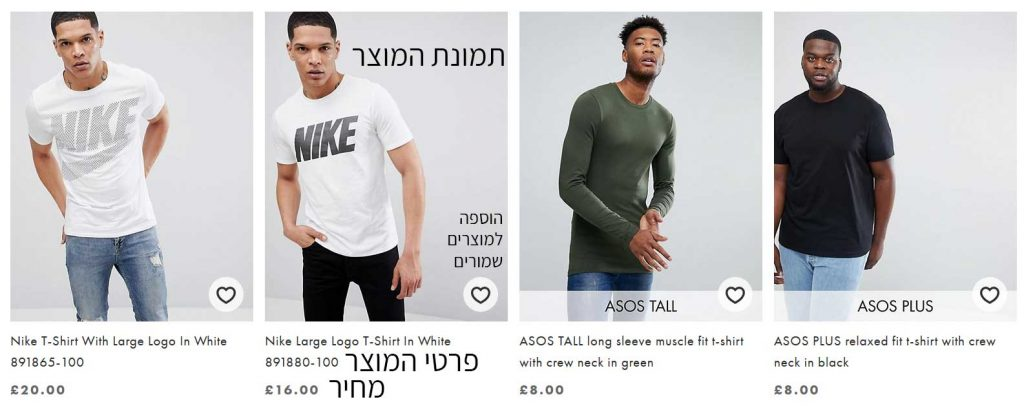 asos products page