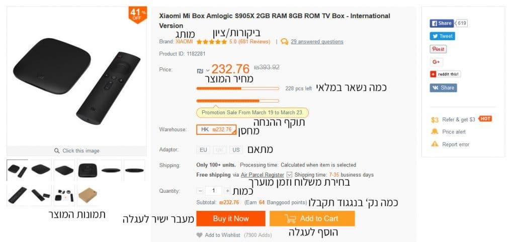 banggood product page