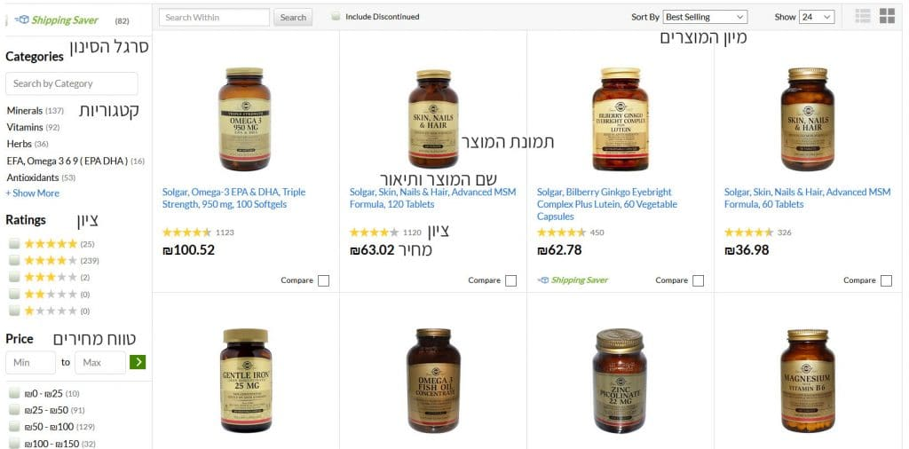 iherb products page