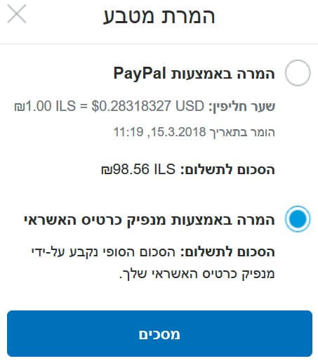 paypal change currency